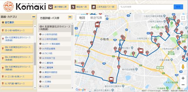 VISHのバスロケシステム「BUS CATCH」、愛知県小牧市のコミュニティバスに採用