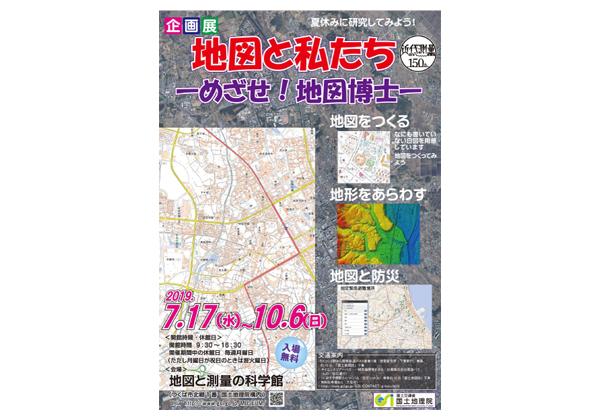 近代測量150年の歩みを伝える企画展「地図と私たち」が開催