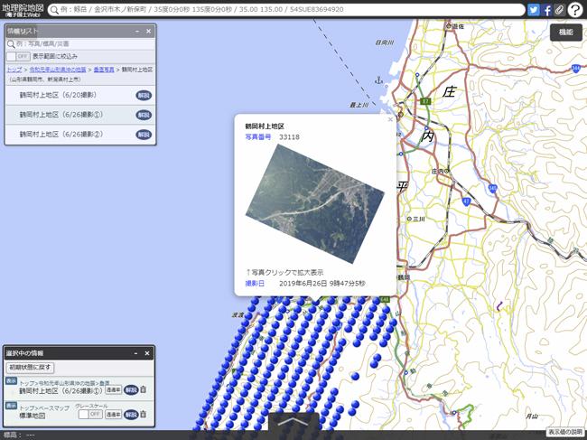 国土地理院が山形県沖の地震の情報を公開、空中写真やデジタル標高地形図など
