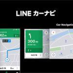 LINEが新アプリ「LINEカーナビ」を発表、トヨタのナビ基盤とClovaのVUIを統合