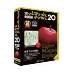 昭文社、インストール型PC用地図ソフト「スーパーマップル・デジタル20」を発売
