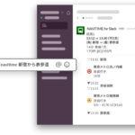 ナビタイム、Slack向け乗換検索アプリ「NAVITIME for Slack」を提供開始