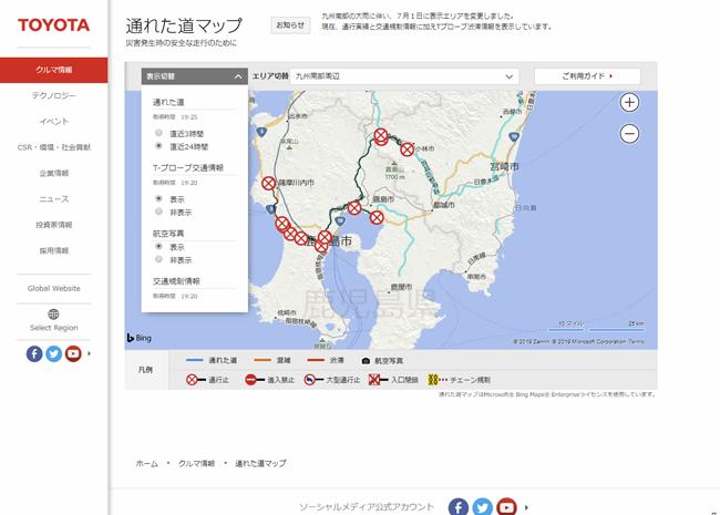 トヨタ、九州南部の大雨にともなう「通れた道マップ」を公開