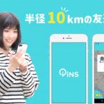 Bamboo、位置情報でユーザー同士をつなぐソーシャルマッチングアプリ「PiNS」のAndroid版を提供開始