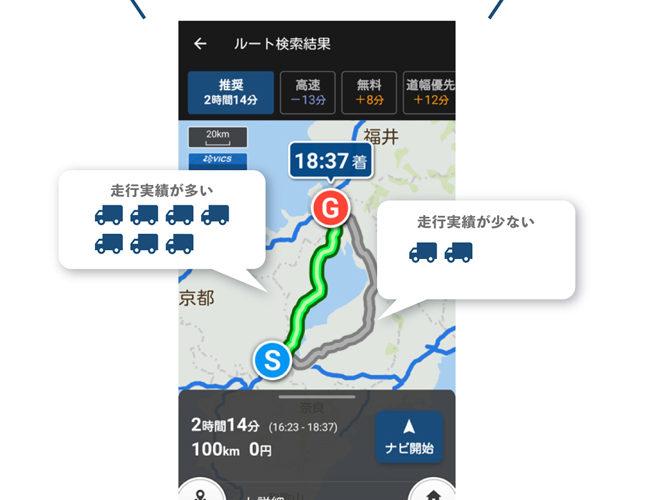 ナビタイムの「トラックカーナビ」、ドライバーの走行実績をルート検索に反映