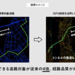 「自転車NAVITIME」、経路探索にGPUを活用して地図階層データの同時並列処理を実現