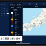 レイ・フロンティア、自動行動記録アプリ「サイレントログ」の取得データを確認できるiPadアプリをリリース