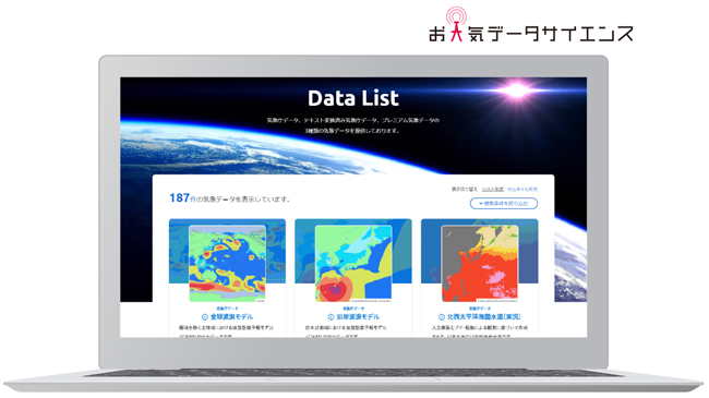 日本気象、気象データ提供・利活用サポートサイト「お天気データサイエンス」の試験提供を開始
