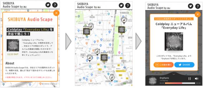"""スクランブル交差点など渋谷の3カ所で""""音のAR""""を提供、コールドプレイの新曲を試聴可能"""