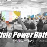 """データを活用して市民が""""まちへの愛""""を競い合う「シビックパワーバトル」全国大会が初開催"""