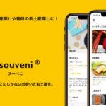 """ビーブリッジ、ARナビ機能を搭載した""""お土産情報""""アプリ「souveni」のiOS版を提供開始"""