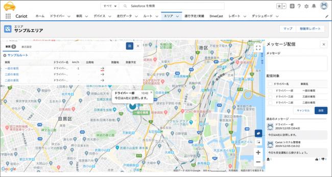 フレクト、動態管理サービス「Cariot」のスマホアプリにメッセージ機能を追加