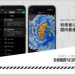 ゲヒルン、「特務機関NERV防災アプリ」のAndroid版を提供開始