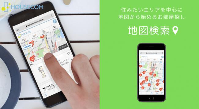 ハウスコム、住みたいエリアを中心に地図上で物件検索を行える機能を提供開始