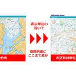 技研商事、「KDDI Location Analyzer」の来訪者居住地分析機能をバージョンアップ