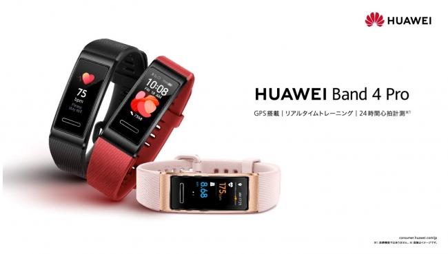 ファーウェイ、GPS内蔵の多機能スマートバンド「HUAWEI Band 4 Pro」を発売