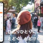 位置情報をもとに地域情報を表示するスマホアプリ「Lockets」がリリース