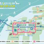 東京臨海副都心エリアの移動をサポートするMaaS実証実験アプリ「モビリティパス」が提供開始