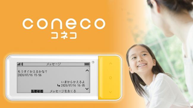 カーメイト、メッセージを送受信できるGPS見守り端末「coneco」の支援募集をMakuakeで開始