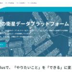 衛星データプラットフォーム「Tellus」のVer.2.0が提供開始、新サービス「Tellusマーケット」が追加