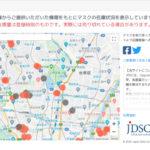 JDSC、マスクなどの在庫状況を共有できるシェアマップ「アルカモ」を公開