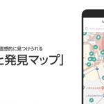 LINEキャリア、地図上で求人情報を探せる新機能「おしごと発見マップ」を提供開始