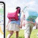 グローバルコネクション、GPS端末を使用した子ども見守りサービス「soranome」を提供開始