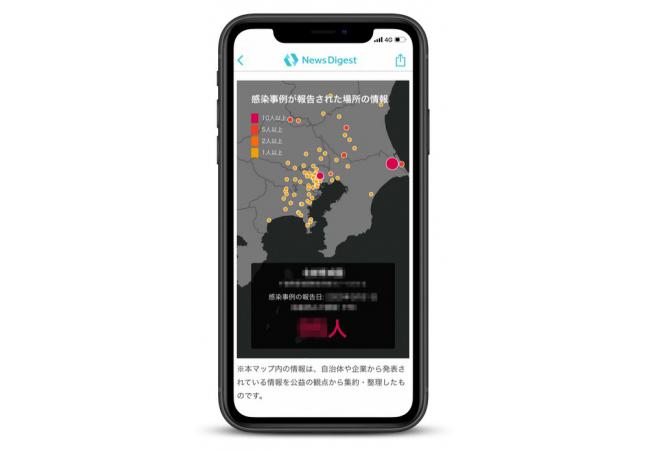 NewsDigestアプリ、「感染事例が報告された場所の情報」マップを提供開始