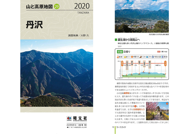 昭文社、「山と高原地図 2020年版」の付録ガイド冊子をスマホアプリから期間限定で無償公開