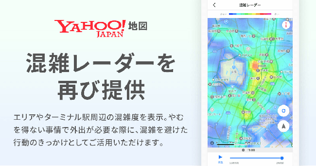 Yahoo! MAP、地図上で混雑度を確認できる機能「混雑レーダー」を再び提供開始