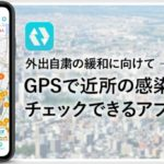 NewsDigest、GPS位置情報により現在地周辺の感染事例をチェックできる機能を提供開始