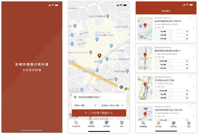 メディヴァ、地図上で推定外来患者数を調べられるスマホアプリ「診療圏調査」を提供開始