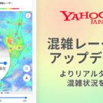Yahoo! MAPがアップデート、「混雑レーダー」で最短20分前の混雑状況を表示可能に