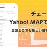 「Yahoo! Map」のチェーン店検索情報が拡充、公式サイトをもとに営業情報を自動更新