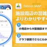 「Yahoo! MAP」がアップデート、ショッピングモールや動物園・水族館の混雑状況が確認可能に