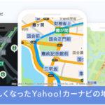 Yahoo!カーナビがデザインを刷新、地図表示システムをMapboxに変更