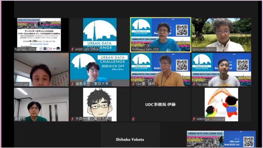 地域課題をオープンデータで解決、「アーバンデータチャレンジ2020」キックオフ・イベントがオンラインで開催