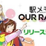 ビットファクトリー、新作位置ゲーム「駅メモ! Our Rails」を配信開始