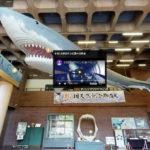 埼玉県立自然の博物館、館内をリアルに楽しめるバーチャル展示室を公開