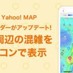 Yahoo! MAP、店舗周辺の混雑状況をアイコンで確認できる新機能を提供開始