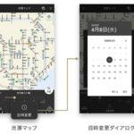 ナビタイムジャパン、「カーナビタイム」と「渋滞情報マップ」に過去の渋滞情報を確認できる機能を追加