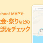 Yahoo! MAP、夏のイベントの開催状況を確認できる新機能を提供開始