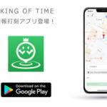 ヒューマンテクノロジーズ、クラウド勤怠管理システム「KING OF TIME」で利用可能なGPS勤怠管理アプリを提供開始