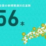 ナビタイムジャパン、道路開通と同時刻に新しい道路を地図画面へ表示可能に