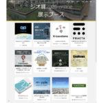 今年の「ジオ展」はオンラインで11月27日に開催