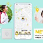 IoTBank、GPSトラッカーによる見守りサービス「まもサーチ2」の利用料金を発表