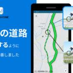 「自転車ナビタイム」、砂利道などの未舗装路を回避したルートを提供可能に