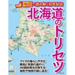 昭文社、マップエンターテインメント企画本「北海道のトリセツ 地図で読み解く初耳秘話」を11月10日に発売