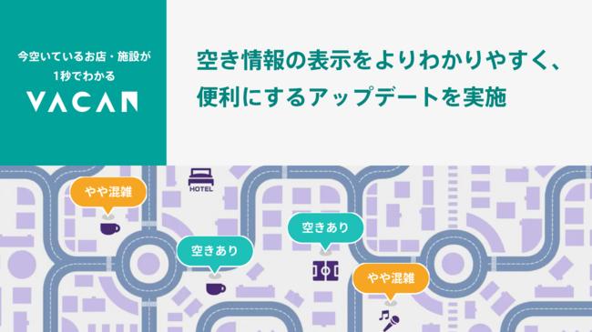 店や施設の混雑情報を地図上で確認できる「VACAN Maps」がアップデート、ピン表示が人型に変更