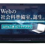 山川出版社と二宮書店、教員向けコンテンツ配信サービス「山川&二宮ICTライブラリ」を2021年4月に提供開始